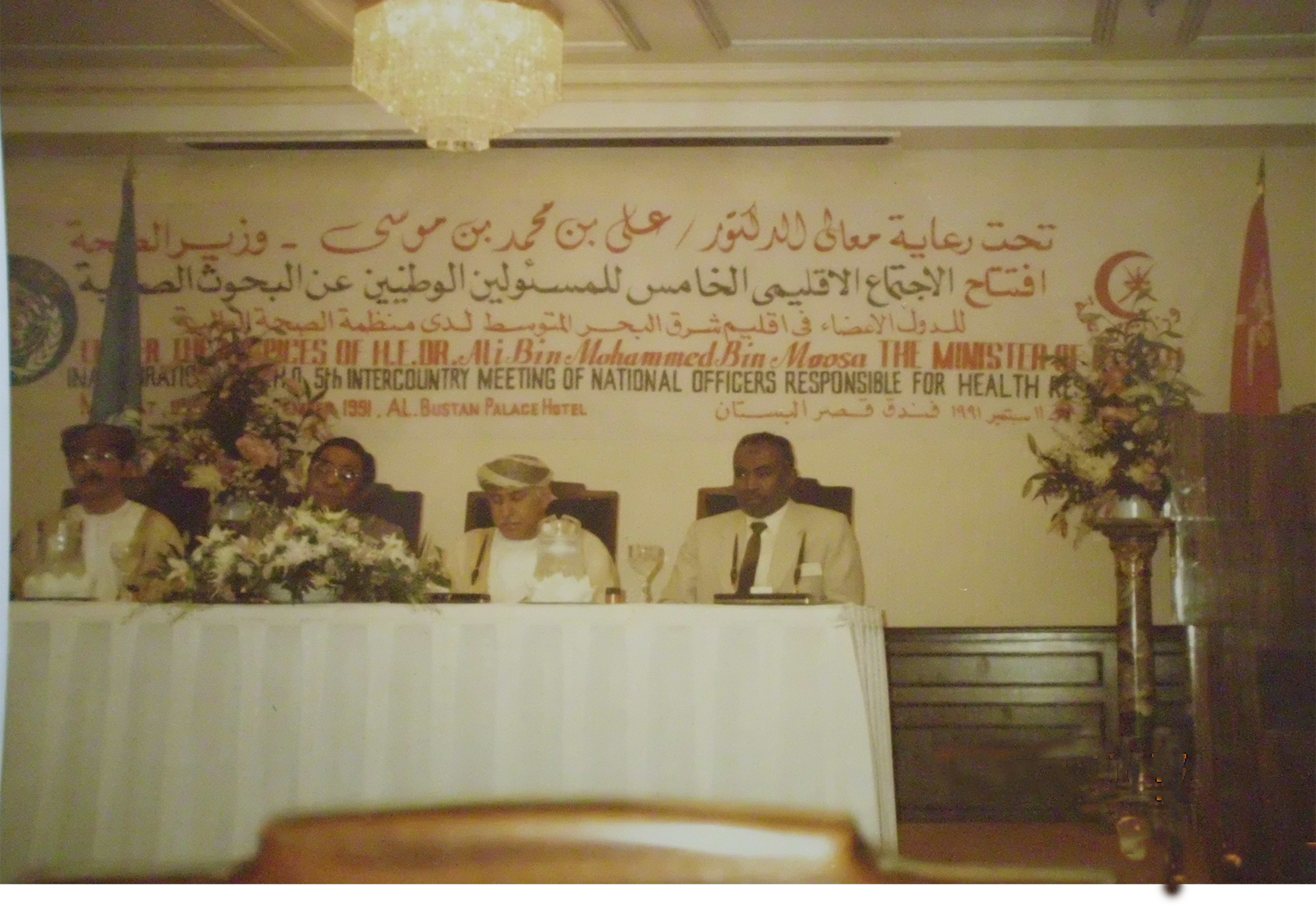 WHO-EMRO-regional-meeting-Cairo-1992